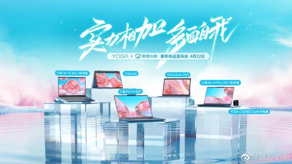 联想4月22日春季发布会:将带来多款笔记本新品