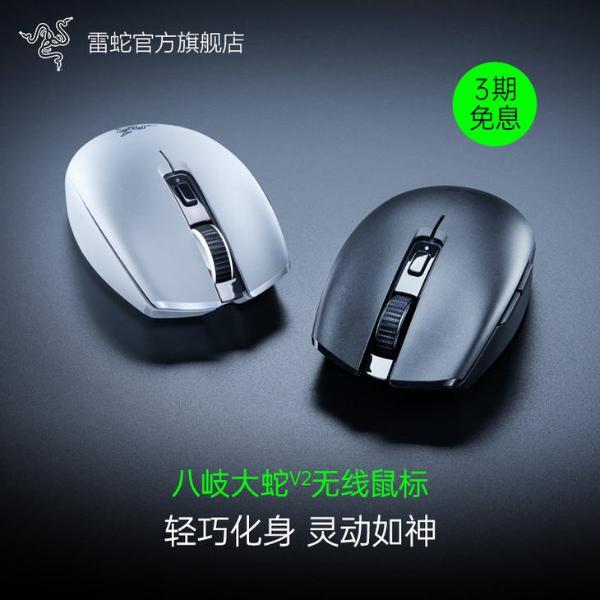 雷蛇发布Razer Orochi八岐大蛇V2鼠标 399元