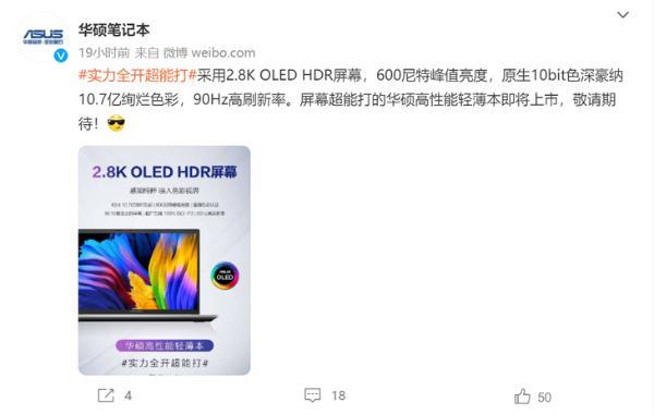华硕高性能轻薄本即将上市 2.8K OLED HDR屏