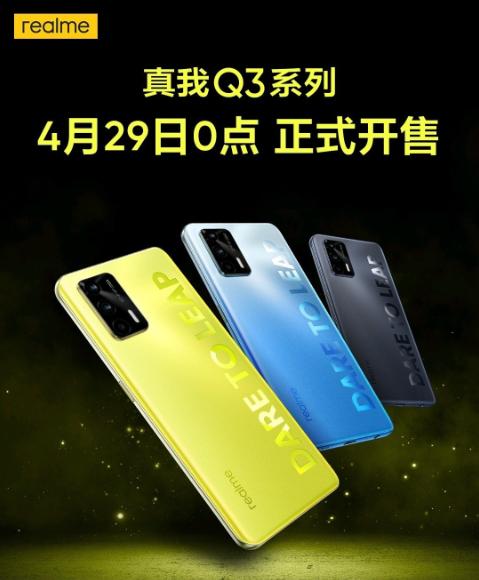 千元档最强,realme 真我Q3系列4月29日0点首销