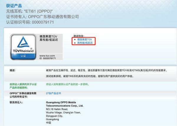 OPPO Enco Air耳机上线莱茵官网:通过高性能/低延迟认证.