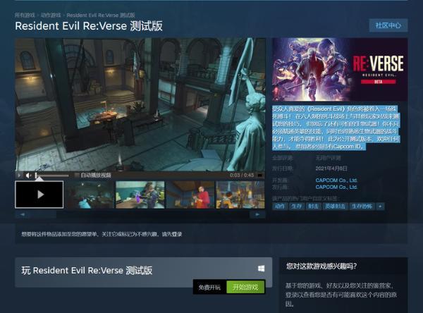 《生化危机Re:Verse》测试版上线Steam