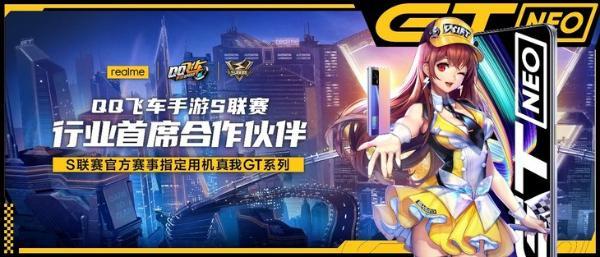 真我GT系列成QQ飞车手游S联赛指定用机