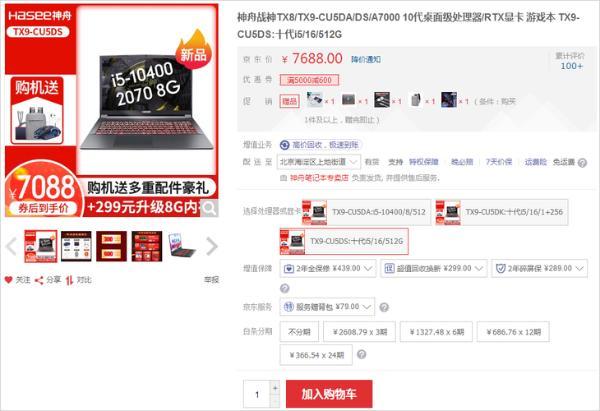 7千元游戏本五一推荐:这价位能入RTX2070机型