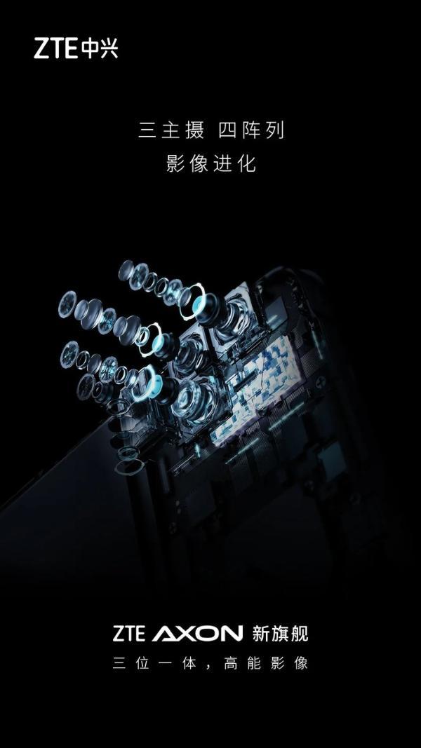 中兴Axon30系列真机公布,后置四摄组合
