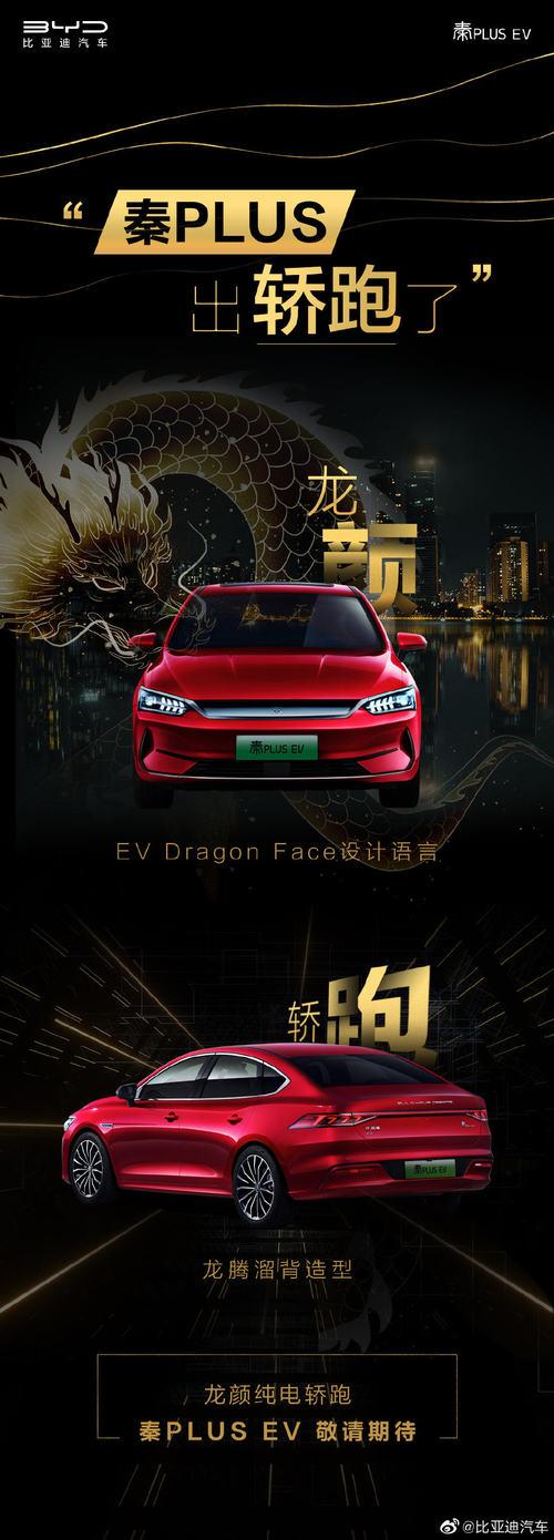 龙颜外观!比亚迪秦PLUS EV纯电轿跑即将发布