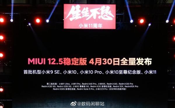 MIUI 12完全体来了!12.5稳定版适配机型公布