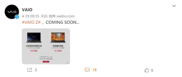 VAIO Z笔记本新品4月30日见 售价1W+