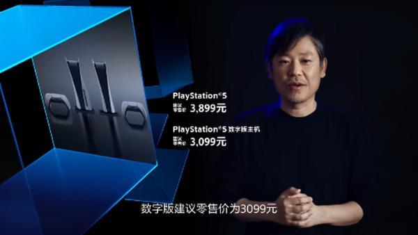 PlayStation 5国行发售确定 3099元起