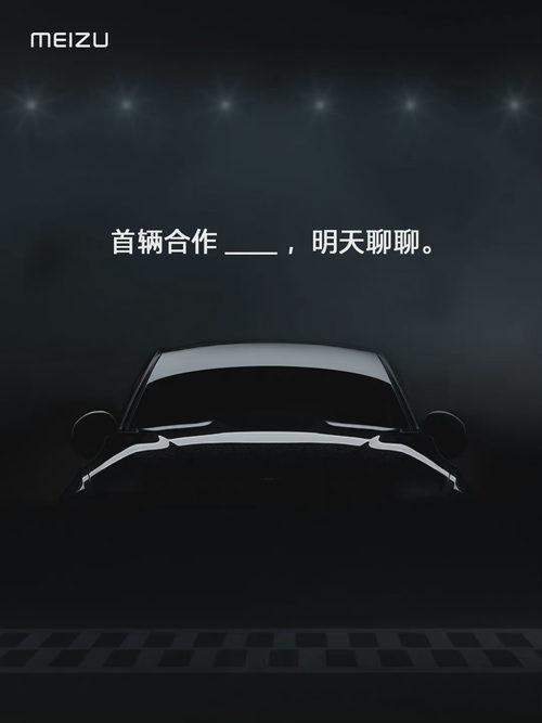 魅族公布新海报:准备发力汽车领域了!