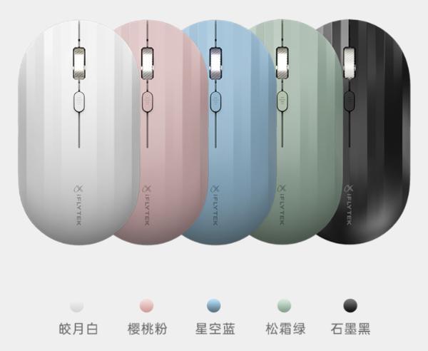 讯飞智能鼠标M110新品发布,支持语音输入