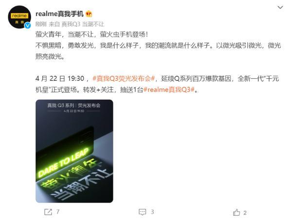 realme真我Q3系列官宣,4月22日发布
