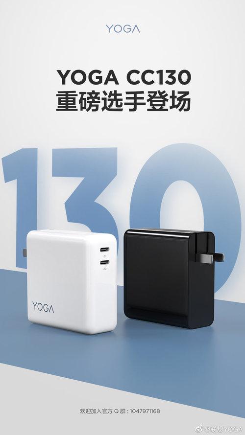 联想YOGA CC130充电头公布:单口最高100W