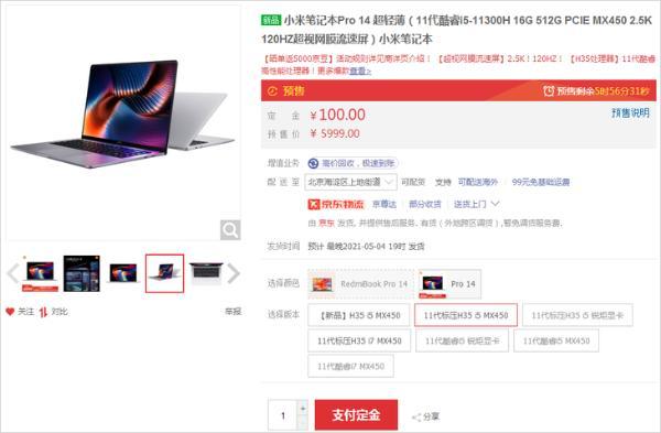 搭配MX450独显 小米笔记本Pro 14预售