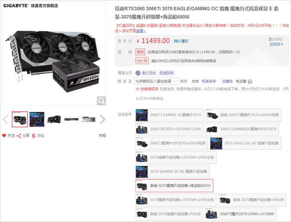 显卡最新价格:RTX3070已过万,今年攒电脑真难