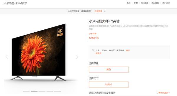 小米电视开始调价,部分产品涨幅明显