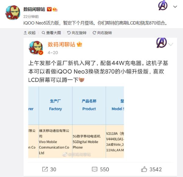 iQOO Neo5活力版曝光:骁龙870+LCD旗舰