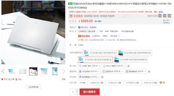 RTX3060配四核i7 华硕天选air居然降价了