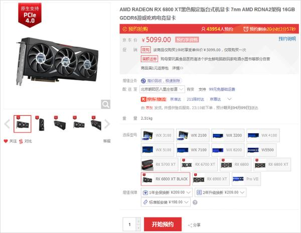 还卖5099元!RX6800XT黑色限定版上架京东