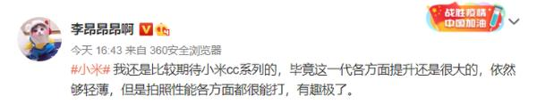 小米屏下前摄新机曝光:搭载骁龙870,或为CC11