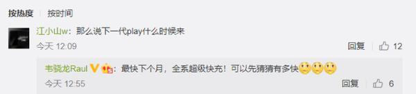 荣耀Play新机最快5月发布,全系超级快充
