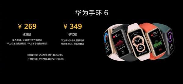 华为手环6发布,售价249元起