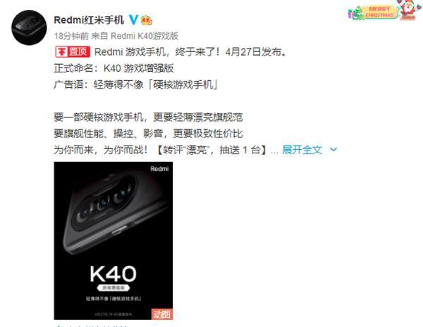 Redmi游戏手机正式官宣,4月27日发布