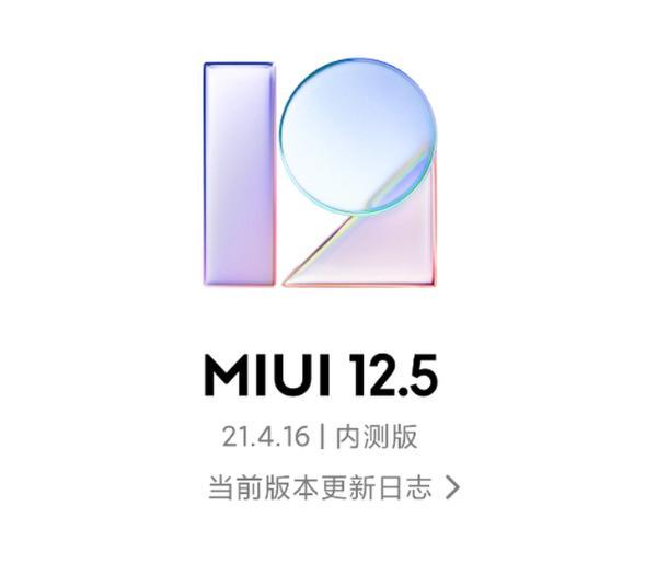 更稳定更流畅 小米11 Ultra升级MIUI 12.5体验