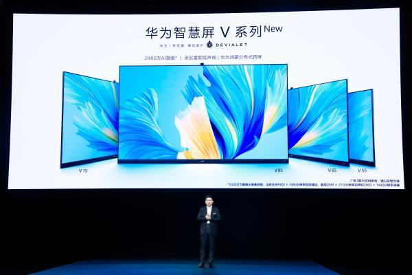 昨夜今晨:华为智慧屏V系列新品发布 联想发布拯救者电竞手机2 Pro