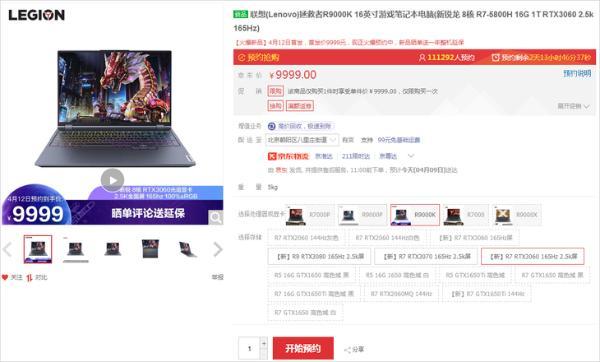 联想R9000K开启新一轮预售!R9000P还是没货