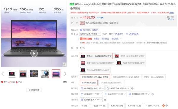 联想肖鑫Air14锐龙版领先4月推荐的5000本轻薄本