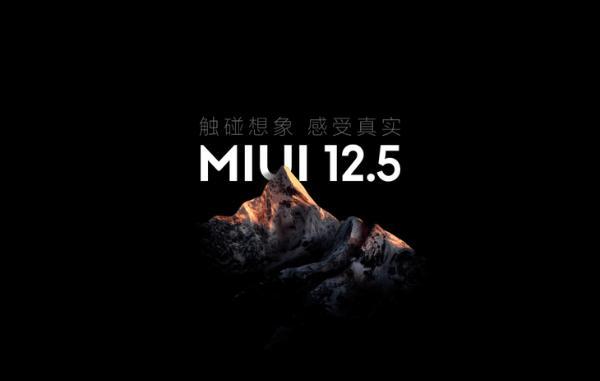 小米8和MIX 2S等老机型也能升级到MIUI 12.5