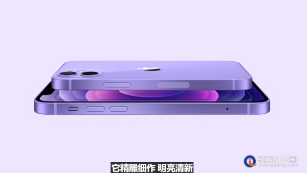 "iPhone12新增全新紫色 更新""查找""功能发布全新配件AirTag"