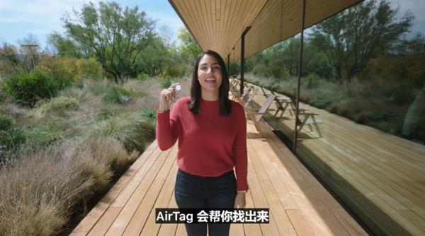 苹果AirTag正式发布 售价29美元