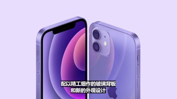 苹果推出全新紫色iPhone12