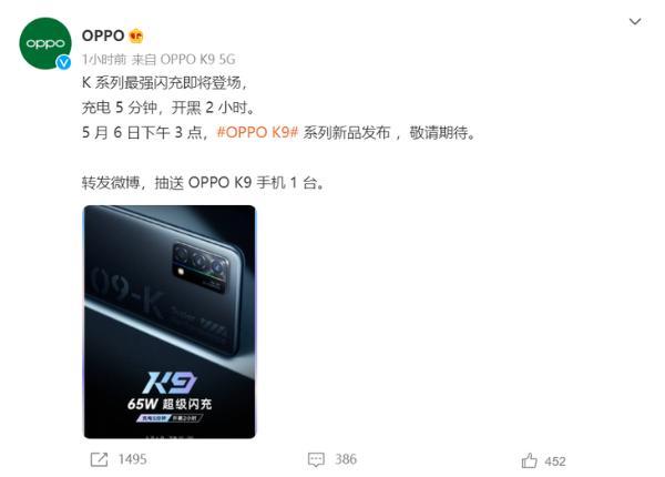 OPPO K9官宣:5月6日发布 搭载65W超级闪充