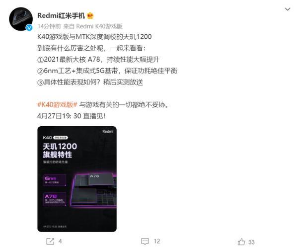 官宣:Redmi K40游戏增强版将搭载天玑1200