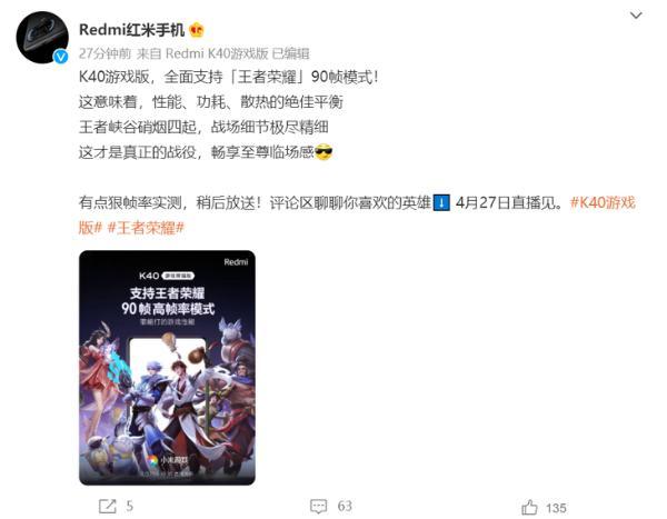 Redmi K40游戏增强版支持王者荣耀90帧模式