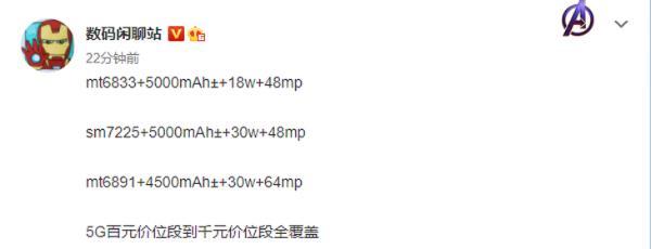 真我Q3系列3款机型曝光:5G从百元到千元全覆盖