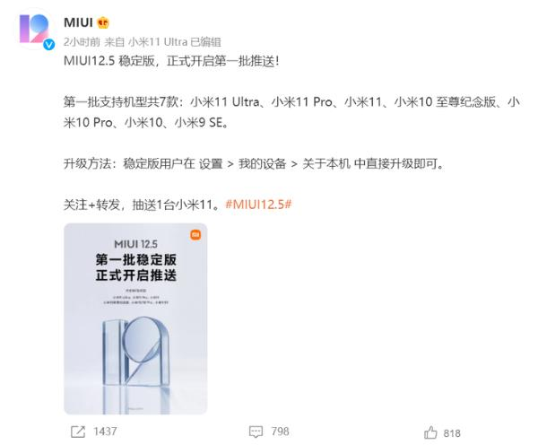 MIUI12.5稳定版开启第一批推送,机型有这些