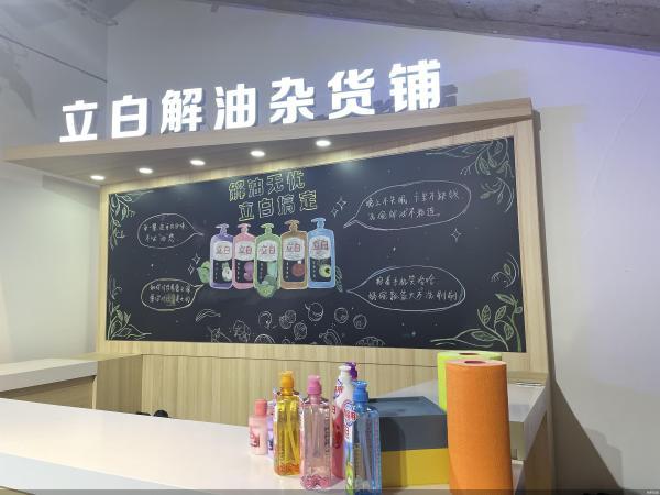 """立白推出新升级产品""""大方瓶"""""""