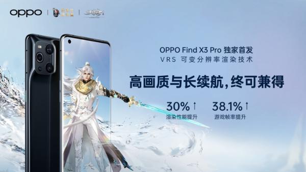 OPPO独家首发VRS技术,高画质与长续航兼得