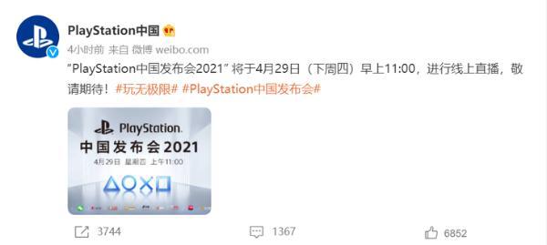 索尼PlayStation中国发布会4月29日举行