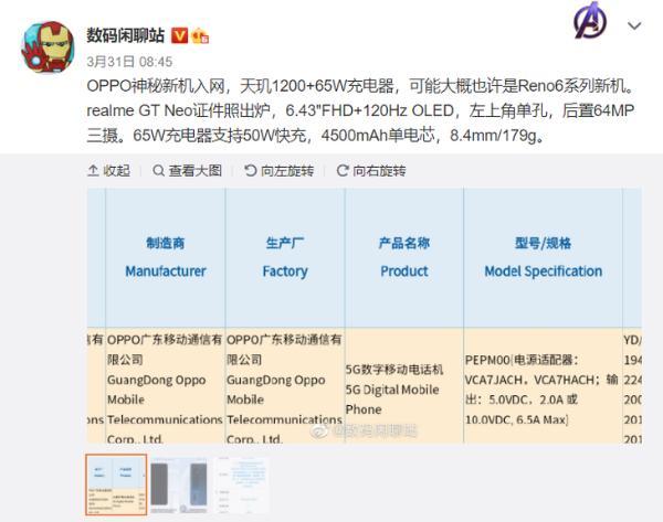 OPPO Reno6系列曝光:全系升级最新旗舰处理器