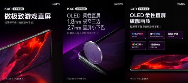 卢伟冰揭秘K40游戏版:屏幕比K40硬屏要贵的多!