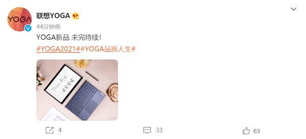 联想YOGA预热新品 二合一笔记本有望近期发布
