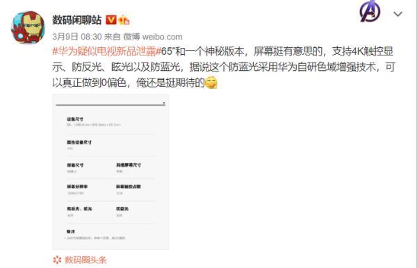 华为智慧屏新品定档4月8日,或首次支持触屏