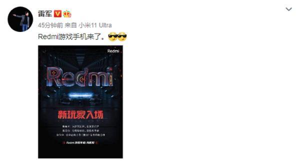 Redmi宣布将推出全新游戏手机