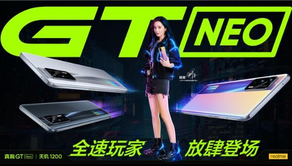 realme首款天玑1200旗舰!真我GT Neo卖点很亮眼!