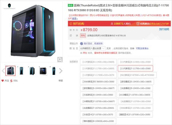 雷神黑武士四代开售:i7搭RTX3060不到9千元